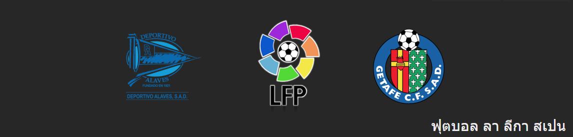 แทงบอล วิเคราะห์บอล ลา ลีกา ระหว่าง อลาเบส vs เกตาเฟ่