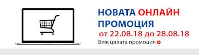 + Онлайн промоции от 22.08 в Технополис