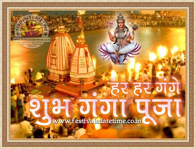 Ganga Puja Wallpaper in Hindi Free Download, गंगा पूजा हिंदी वॉलपेपर