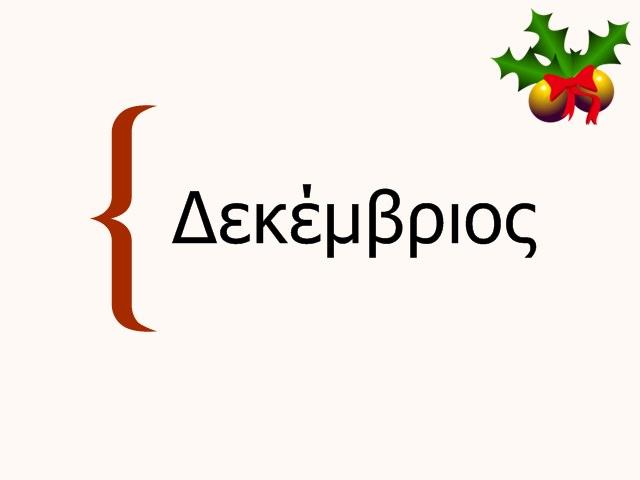 dekemvrios-spora-fitma-laxanikon-frouton-image