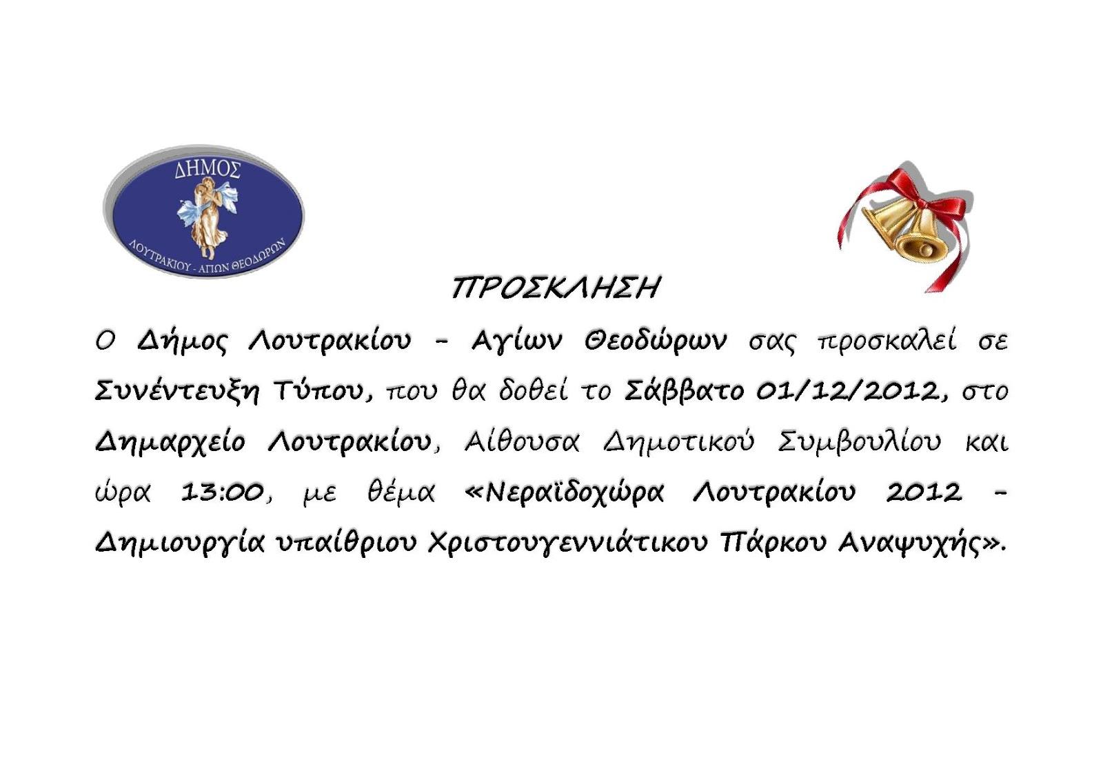 Αγιων θεοδωρων Hd: Www.perahora.gr: ΔΗΜΟΣ ΛΟΥΤΡΑΚΙΟΥ ΠΕΡΑΧΩΡΑΣ
