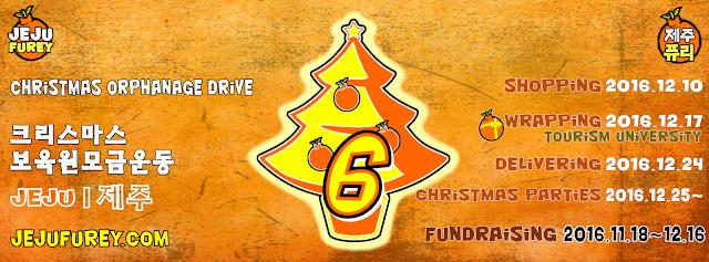 2016 Jeju Furey Christmas Orphanage Drive