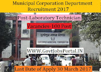 Municipal Corporation Department Recruitment – 100 Laboratory Technician