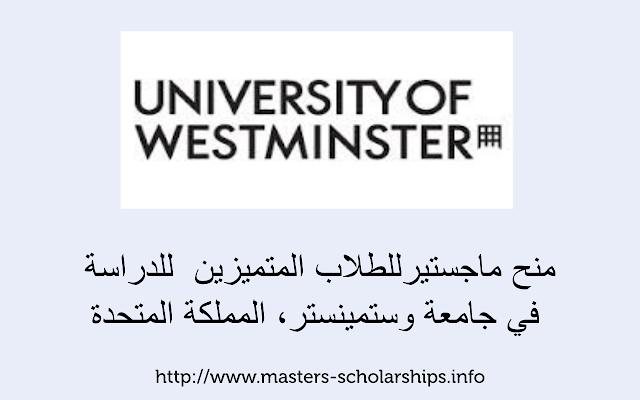 منح ماجستيرللطلاب المتميزين  للدراسة  في جامعة وستمينستر، المملكة المتحدة
