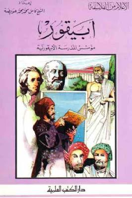 أبيقور - مؤسس المدرسة الأبيقورية pdf كامل محمد محمد عويضة
