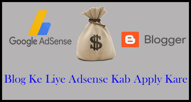 Blog Key Liye Adsense Kab Apply Kare