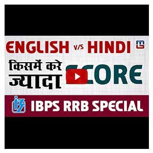 What To Attempt English Or Hindi In IBPS RRB 2017