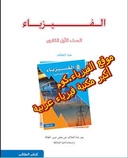 تحميل كتاب الفيزياء الصف الاول ثانوي pdf منهج مصر