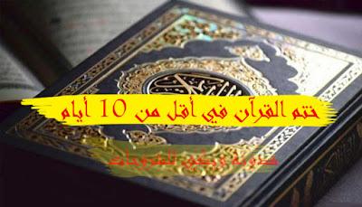 أفضل طريقة لختم القرآن في عشرة أيام