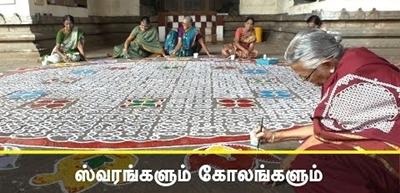 MDU rangoli In temple – Swarangal and Stories
