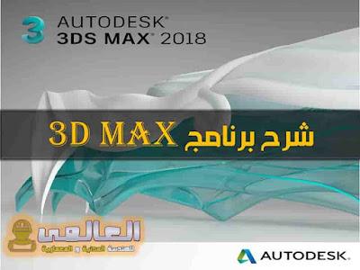 شرح برنامج 3d max