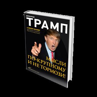Дональд Трамп: