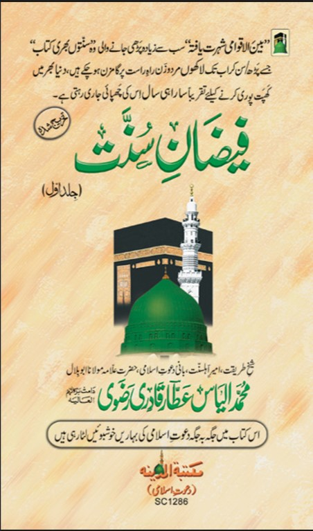 Free Download Books Of Dawat E Islami Americanpigikk