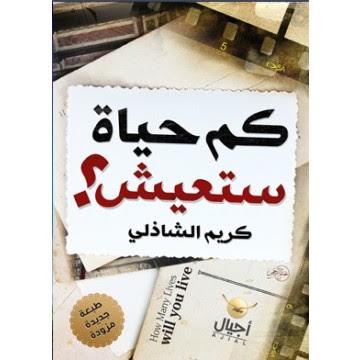 كتاب كم حياة ستعيش كريم الشاذلي