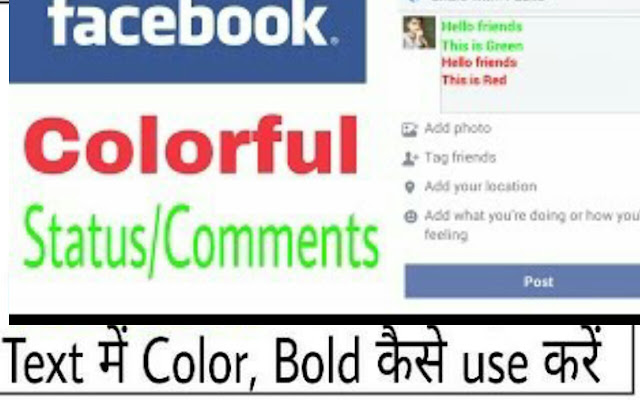 Facebook color text post comment post status ko color kare