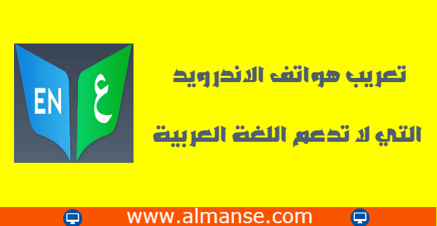 Arabization of Android phones