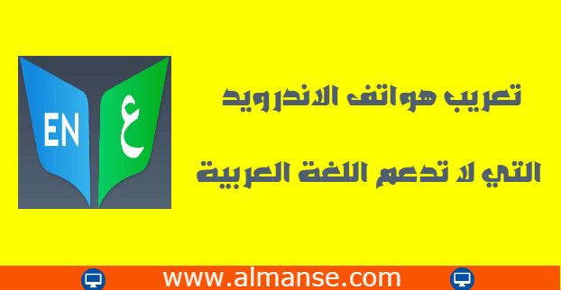 Arabization of Android phones