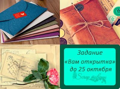"""""""Вам открытка"""" до 25.10"""