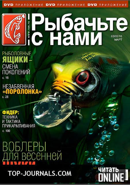 Журнал рыбачьте с нами 7 за 2017 год