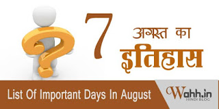 7-august-Aaj-Ka-itihaas-History