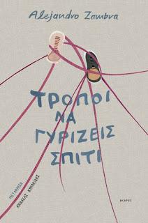 http://ikarosbooks.gr/644-tropoi-na-gyrizeis-spiti.html