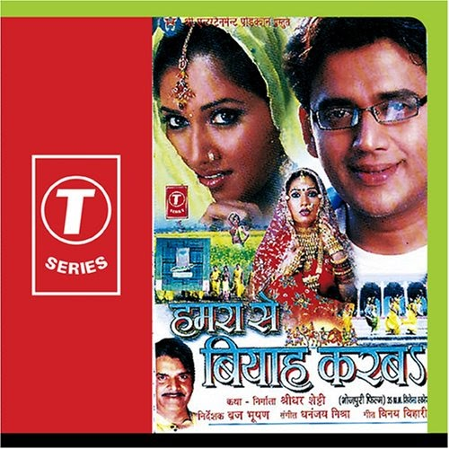 Mai Chahuana Hardam Song Download Ringtune: Bhojpuri Songs: >>Hamra Se Biyah Karab(R.Kisan