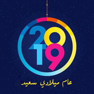 صور معايدة رأس السنة الجديدة ٢٠١٩