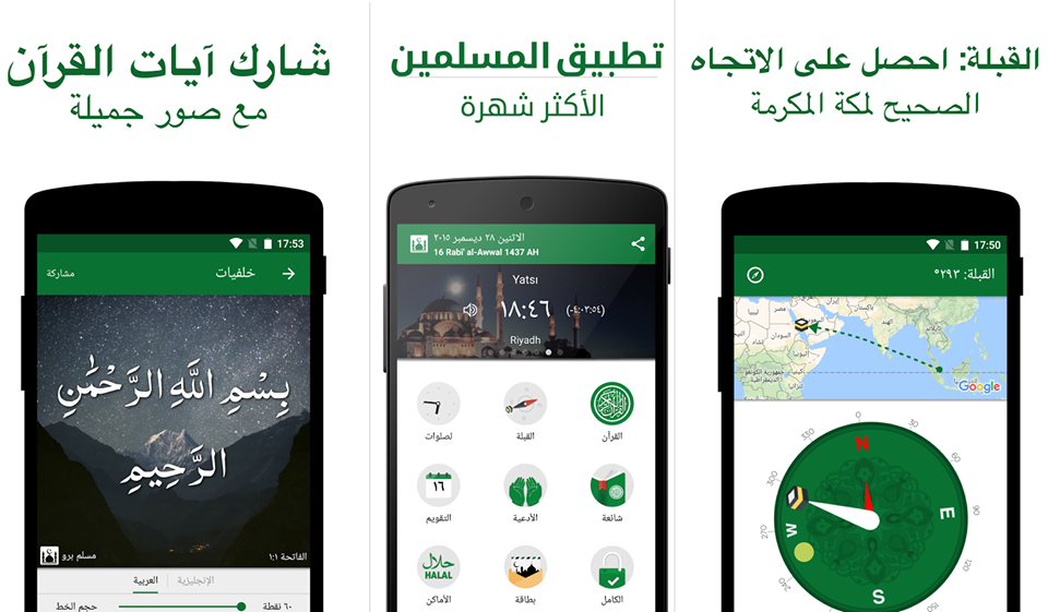 تحميل تطبيق muslim pro نسخة مدفوعة