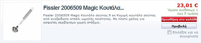 http://koukouzelis.com.gr/shop/el/ergalia-kouzinas/7870-fissler-2006509-magic-9cm-koutala-soupas.html