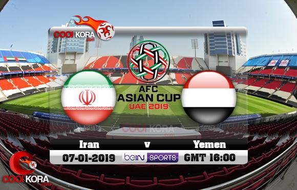 مشاهدة مباراة اليمن وإيران اليوم كأس آسيا 7-1-2019 علي بي أن ماكس