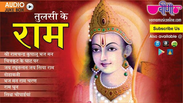 श्री राम भजन