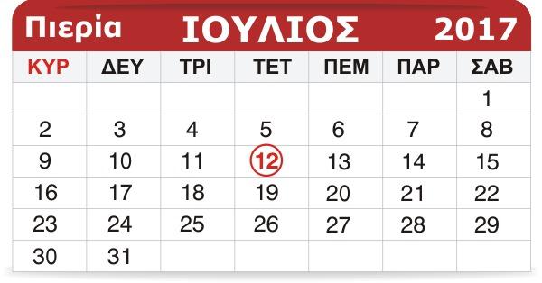 Γιορτάζουν σήμερα 12 Ιουλίου