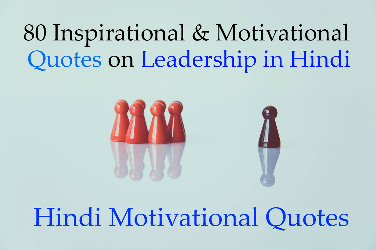 80 Leadership Quotes In Hindi Hindi Motivation Quotes