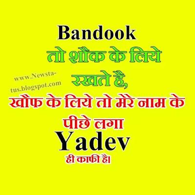 Royal yadev attitude status