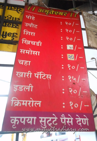 Menu at Amruteshwar Bhuwan Pune