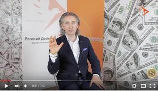 Евгений Дейнеко о денежных инстинктах