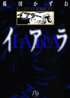 %name [楳図かずお] イアラ 文庫版