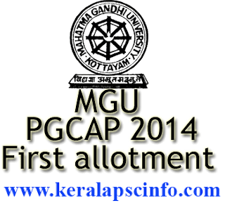MG University PG CAP 2014 first allotment result published on 17-9-2014, MGU PGCAP 1st allotment 2014, www.mguniversity.edu, PGCAP 2014 Second allotment published on : 26-09-2014, MGU PGCAP Second allotment, MGU PGCAP First allotment 2014, MGU PGCAP third/3rsd allotment, www.pgcap.mgu.ac.in 2014-15 first allotment, www.pgcap.mgu.ac.in 2014-15 2nd allotment, www.pgcap.mgu.ac.in 2014-15 3rd/third allotment