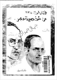 مختارات 2 من شخصية مصر