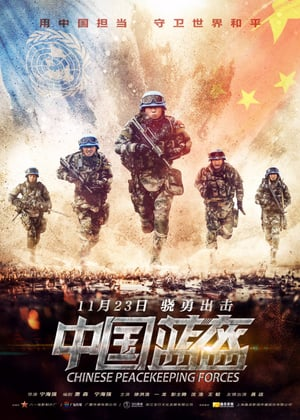 Nonton China Peacekeeping Forces (2018) Subtitle Indonesia
