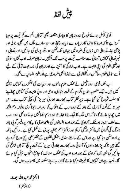 Azadi Ke Baad A Hameed