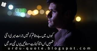 Sad Urdu Quotes 5