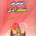 (Undalas Ki Shahzadi) True Historical Stories Book For Kids