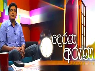Derana Aruna Derana TV 20.01.2017