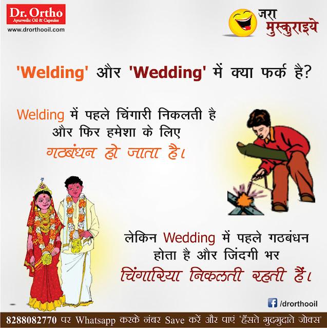 Hindi Chutkule - funny images