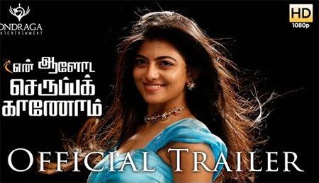 En Aaloda Seruppa Kaanom – Official Trailer | Anandhi, Thamizh | Jagannaath | Ishaan Dev