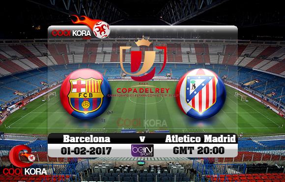 مشاهدة مباراة أتلتيكو مدريد وبرشلونة اليوم 1-2-2017 في كأس ملك أسبانيا