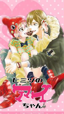 Himitsu no Ai-chan de Kaori