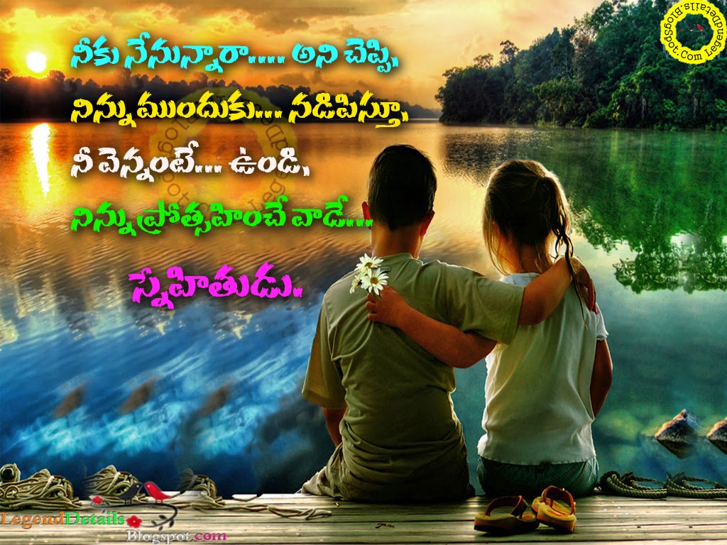 True Friendship Quotes In Telugu With Images Legendary Quotes