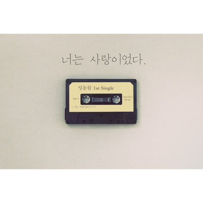Jeong Dong Won (정동원) - 너는 사랑이었다 (Piano 더필름).mp3